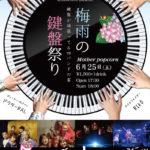 梅雨の鍵盤祭り ライブフライヤー