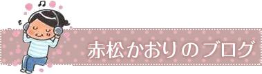 イラストレーター赤松かおりのブログ
